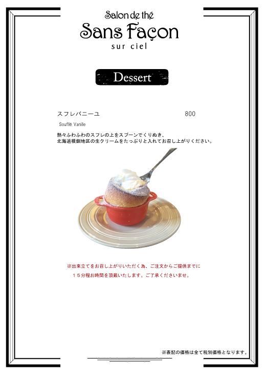 スフレ単品menu