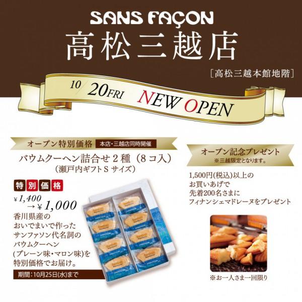 三越店オープン記念