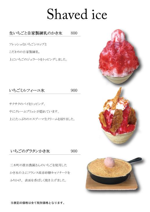 いちご氷3種-201805
