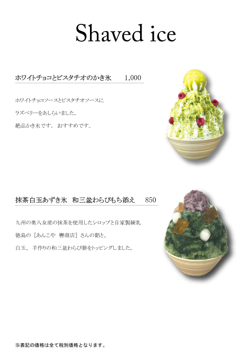 ピスタチオ&抹茶-201805
