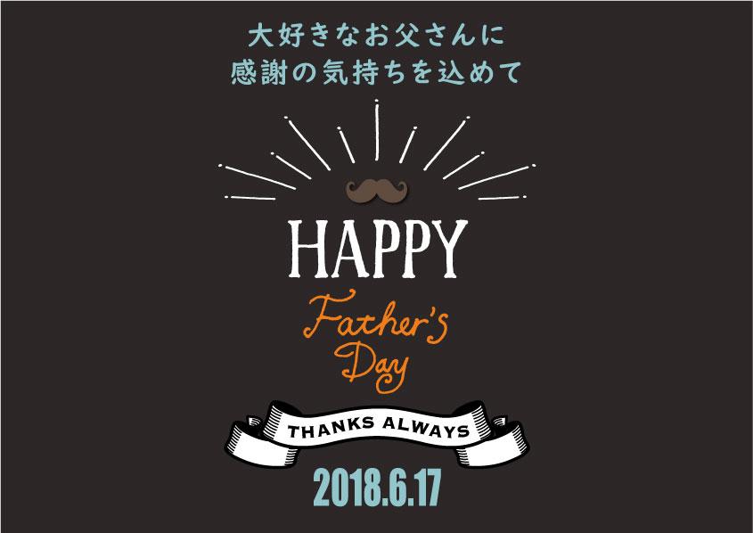 父の日2018ブログ用バナー