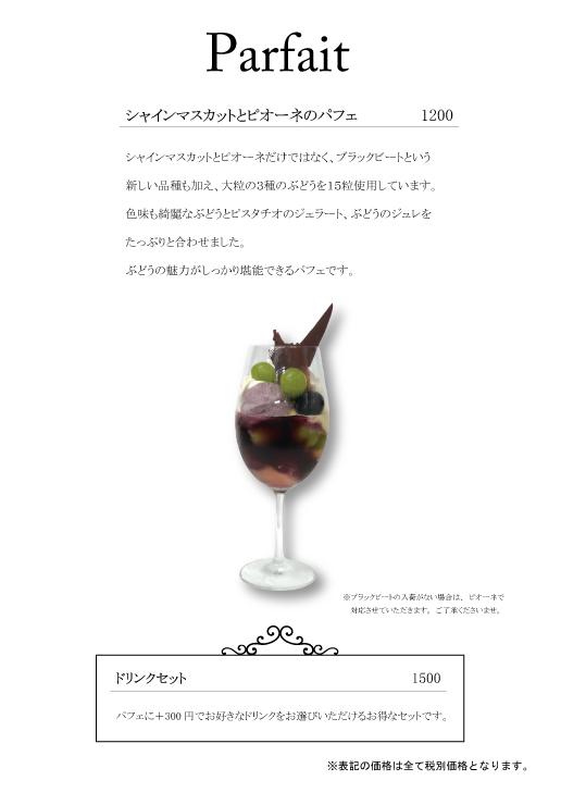 ぶどうパフェ201809改