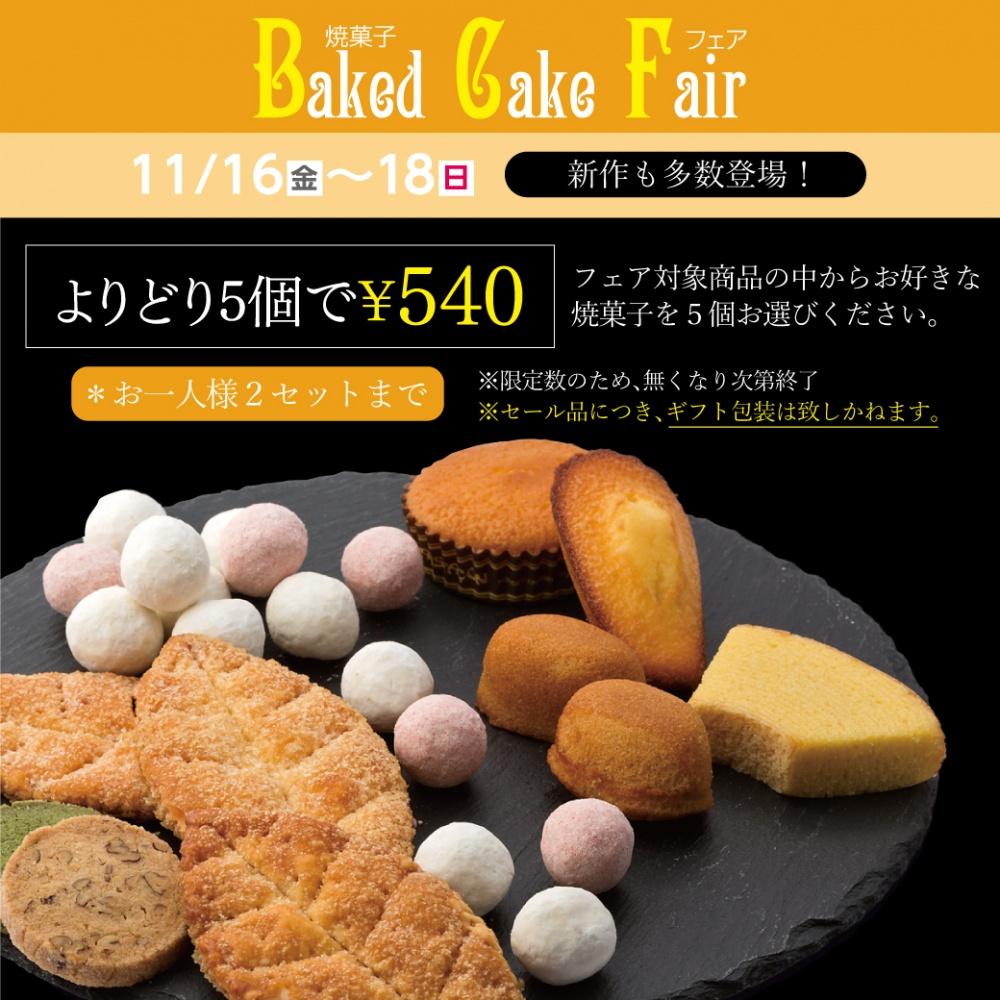 焼菓子フェア(Blog)
