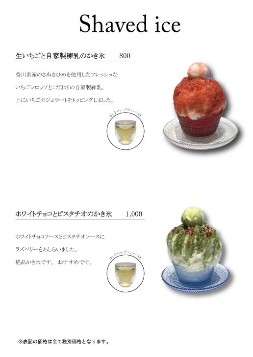 いちご&ピスタチオ_201904
