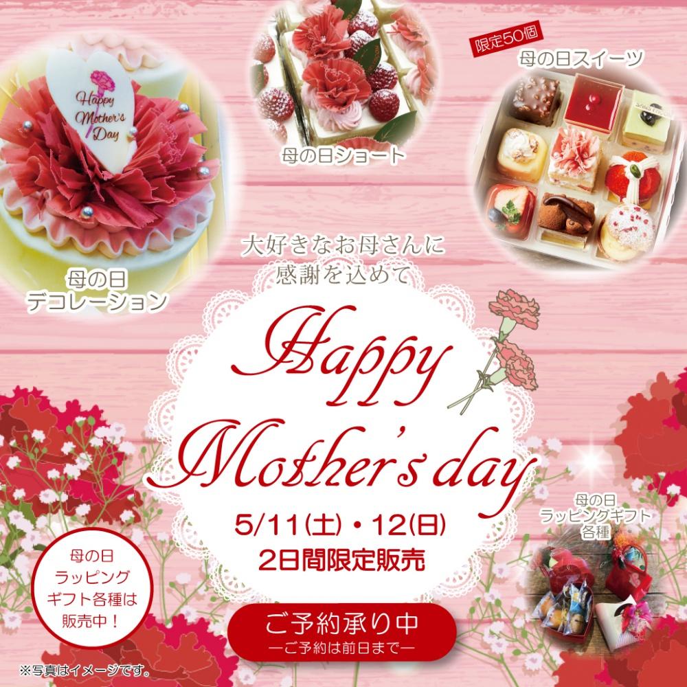 母の日2019_予約承り中_blog