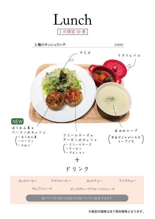 foodmenu(キッシュ)2019-05
