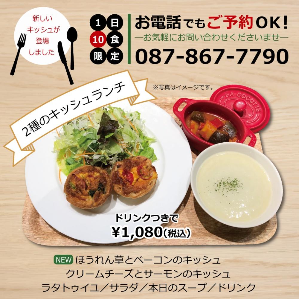 新キッシュ登場(blog)
