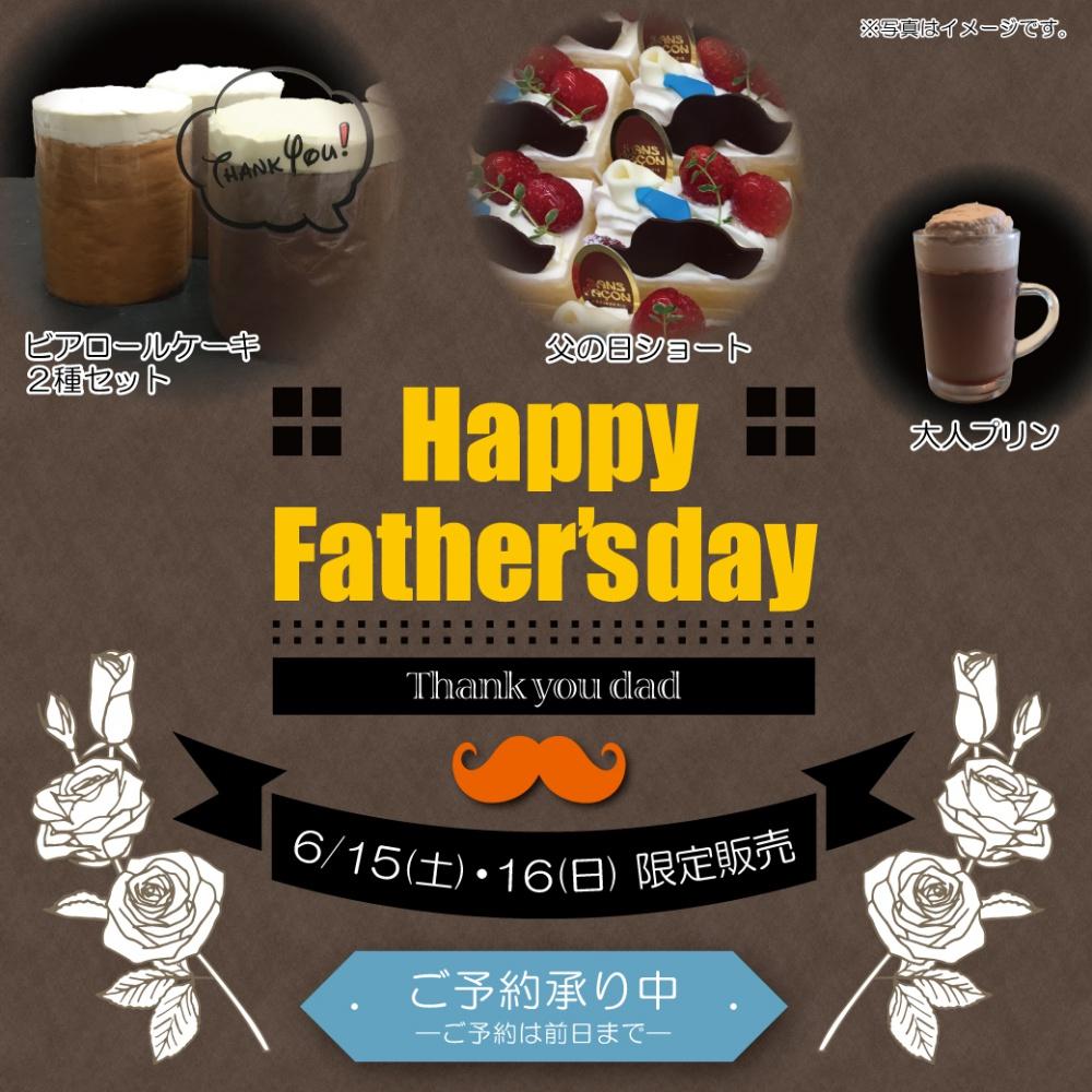 父の日2019_予約承り中_blog