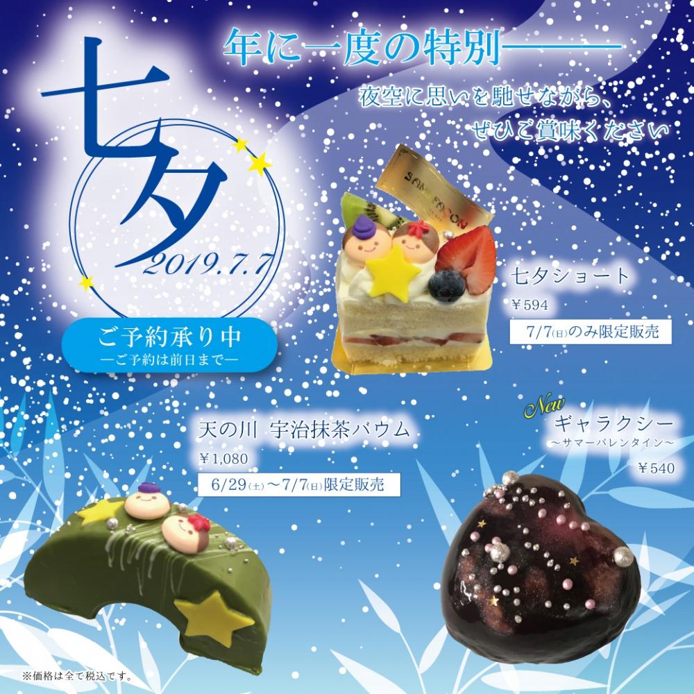190629_七夕_blog