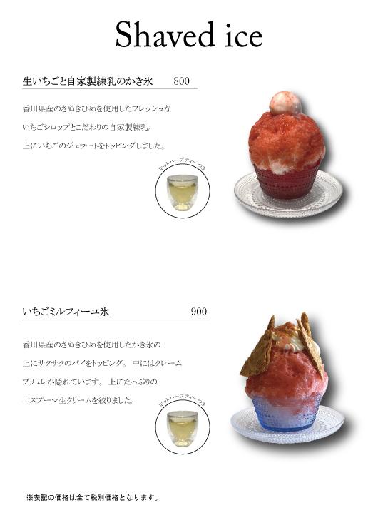 いちご練乳&ミルフィーユ_201