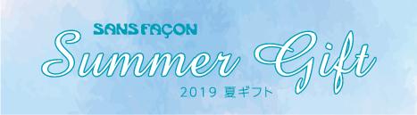 2019夏ギフト_バナー