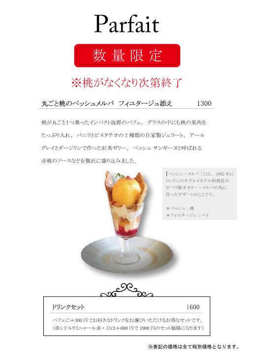 丸ごと桃パフェ201907