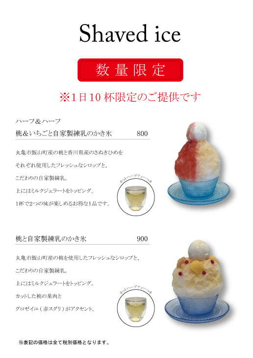 桃&いちご2019.7