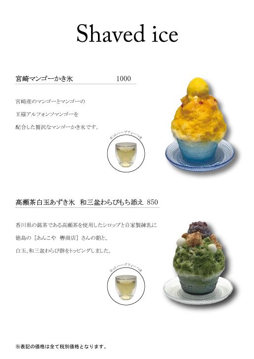 マンゴー&高瀬茶_201907