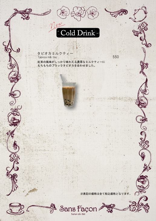 cold-drink(tapioca)201910
