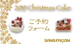 クリスマスケーキ予約フォーム