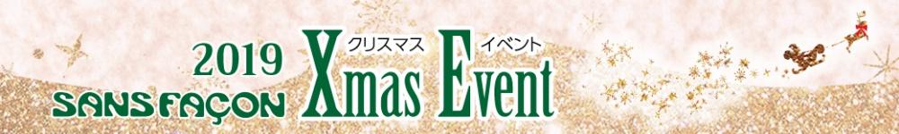 2019_クリスマスイベントバナ