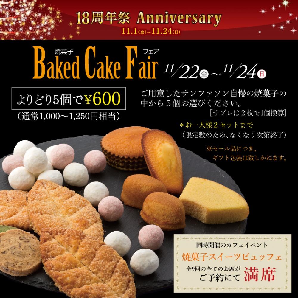 191122_焼菓子フェア_B