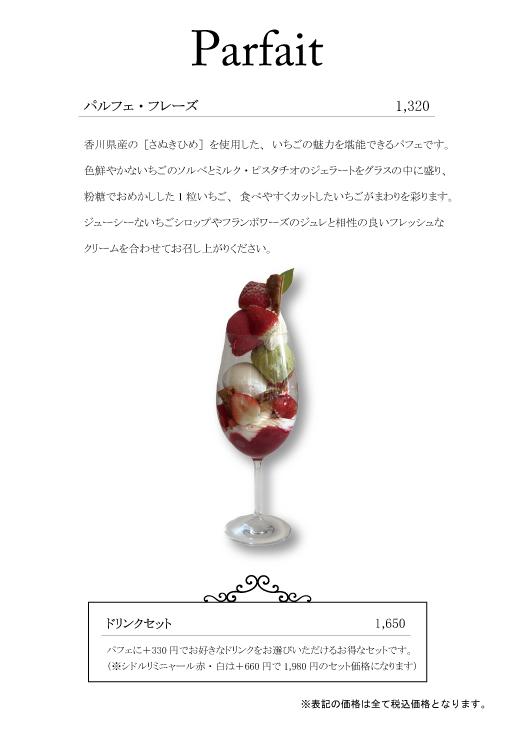 いちごパフェ201912