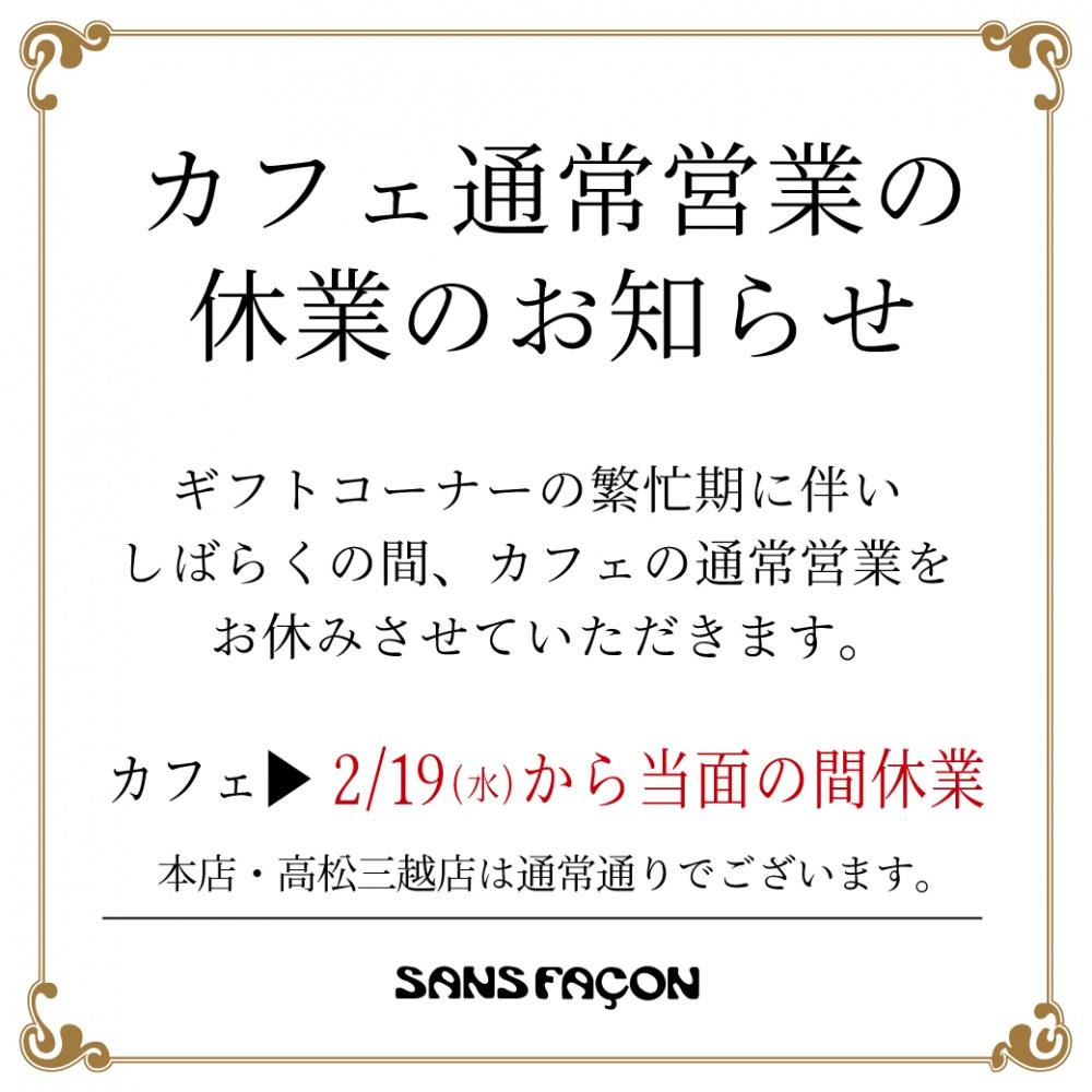 200219_カフェ休業_B