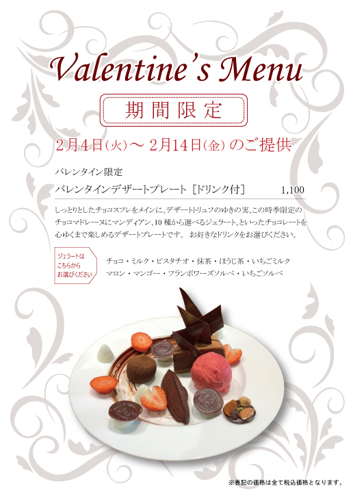 Valentine_plate-202002