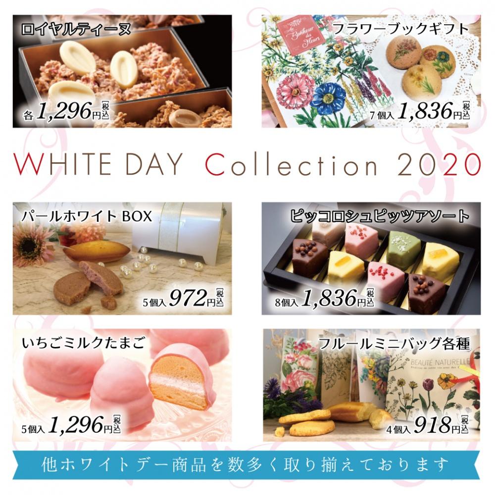 200307_ホワイトデー_B