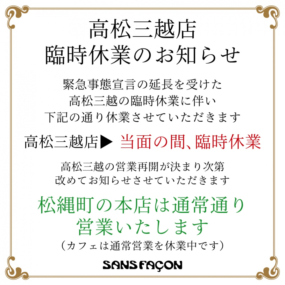 200507_三越店臨時休業延長