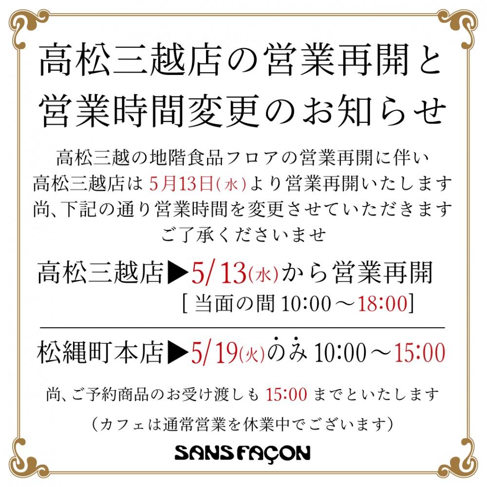 200510_営業時間変更_B