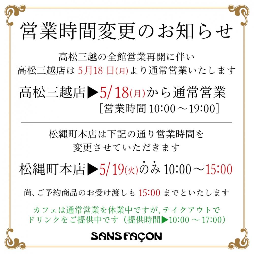 200518_営業時間変更_B