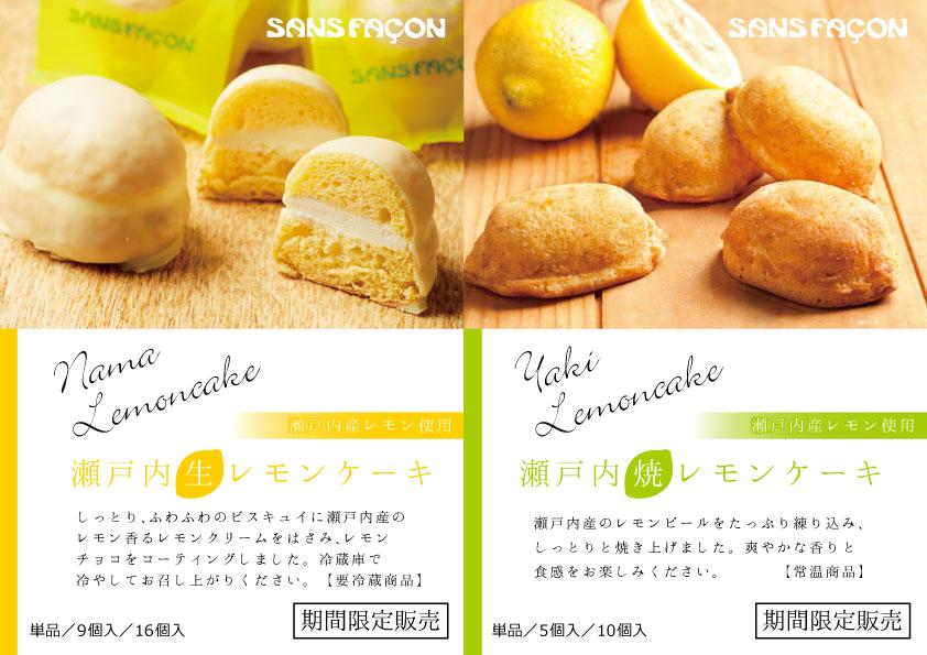 焼&生レモンケーキA4横POP