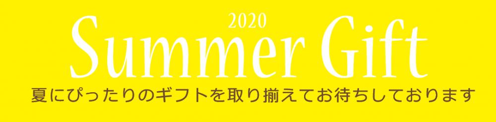 2020_Summer_gift