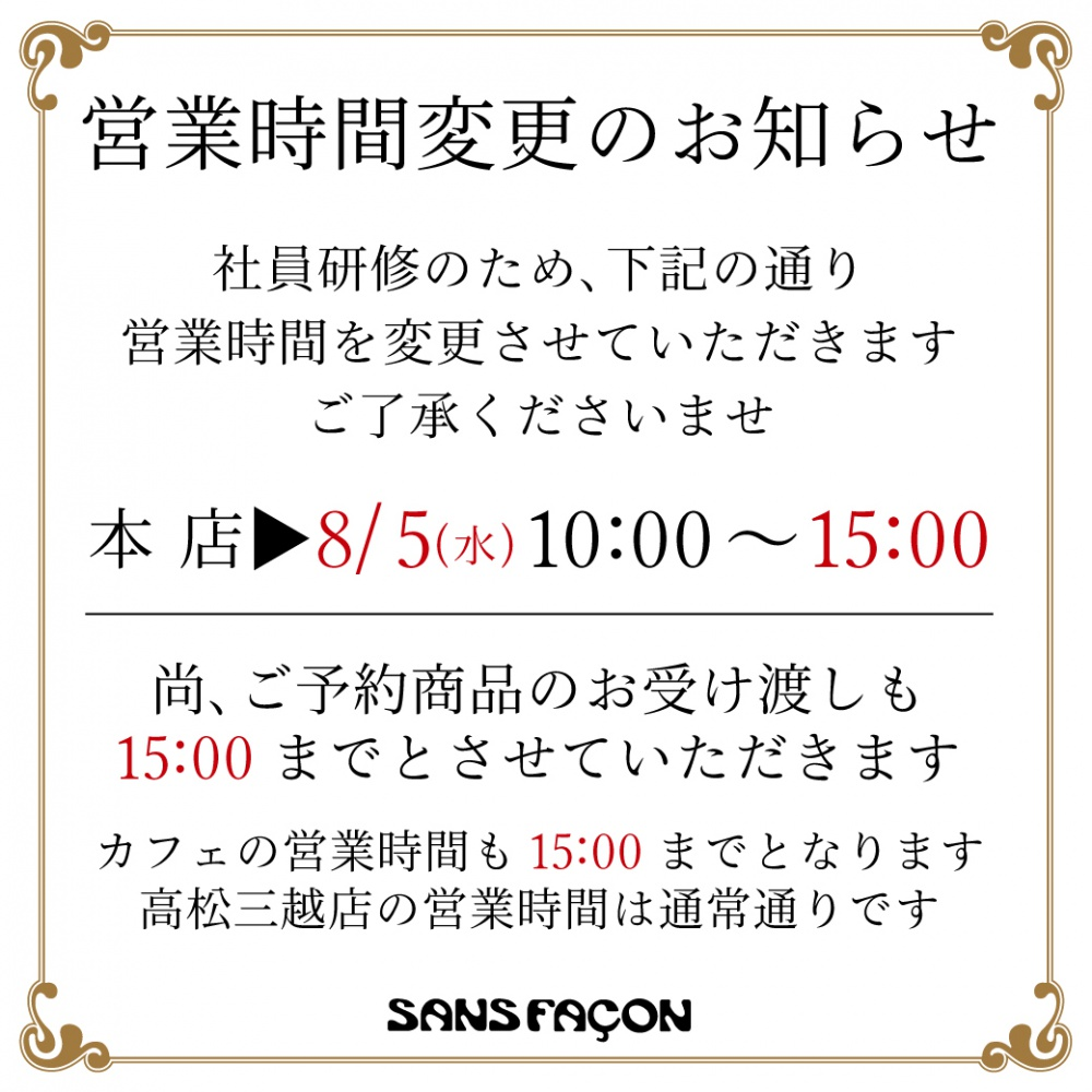 200801_営業時間変更_B
