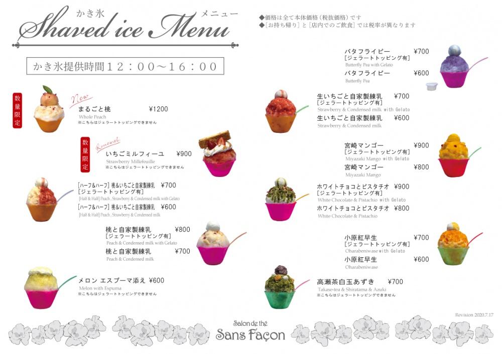 メニュー_かき氷
