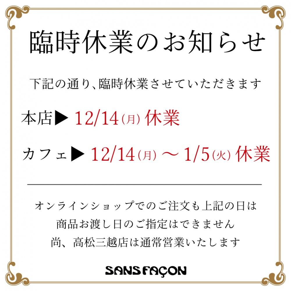 201212_臨時休業_B