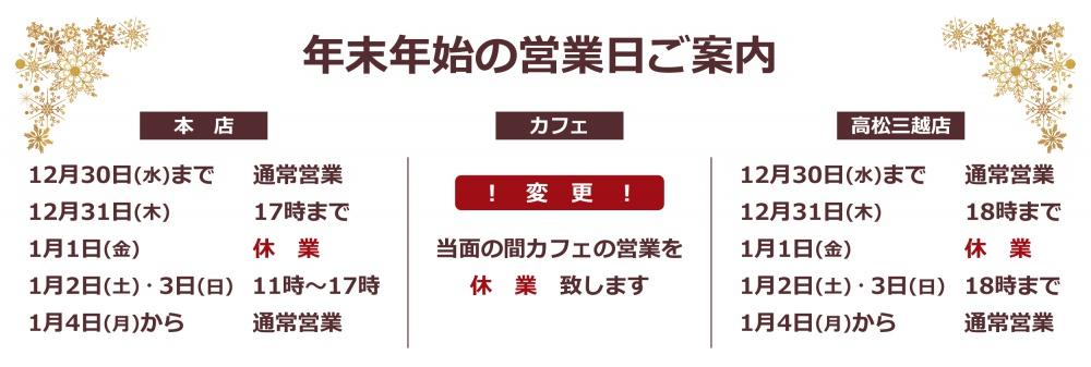 201228_年末年始営業日案内