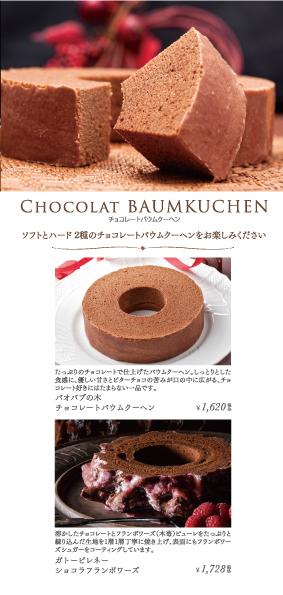 210213_チョコバウム_B