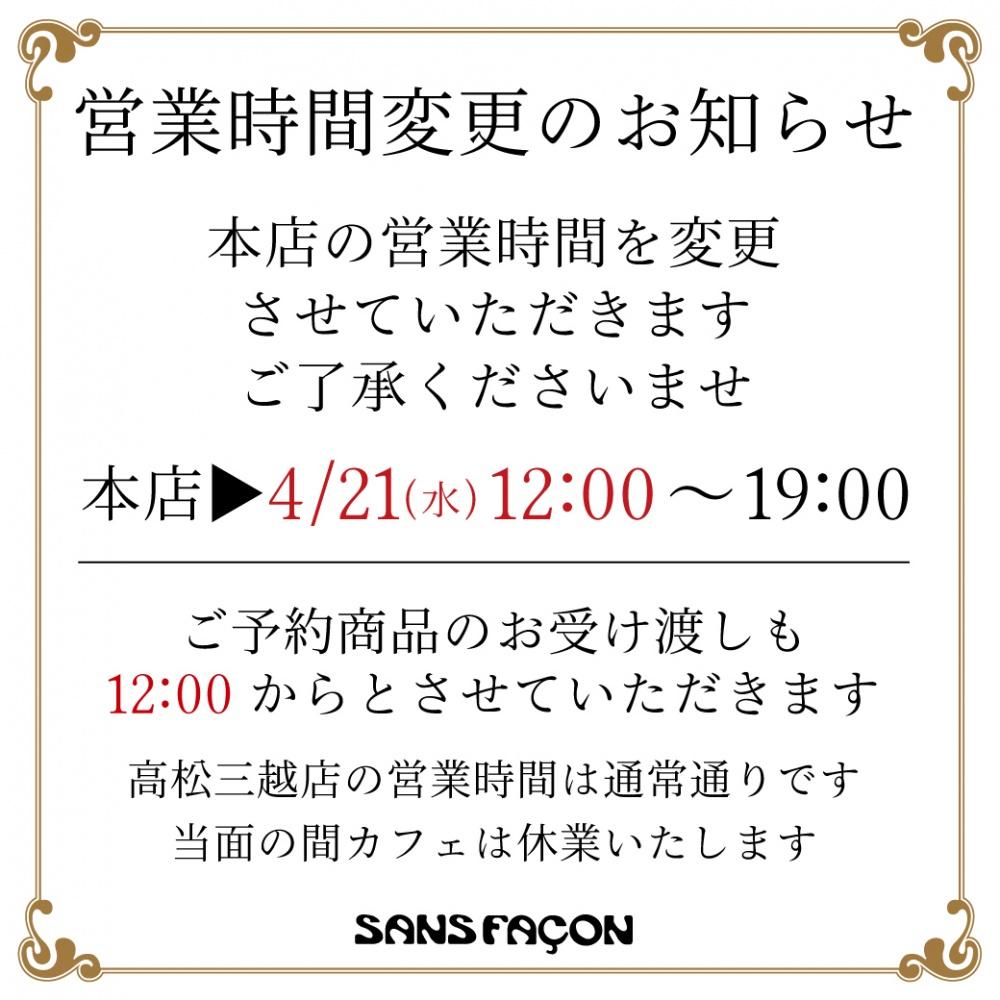 210417_営業時間変更_B