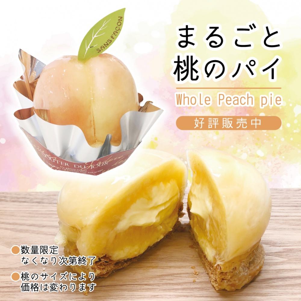 210710_まるごと桃のパイ_B