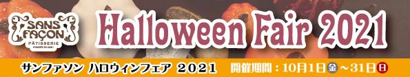 Halloween2021_バナー_2