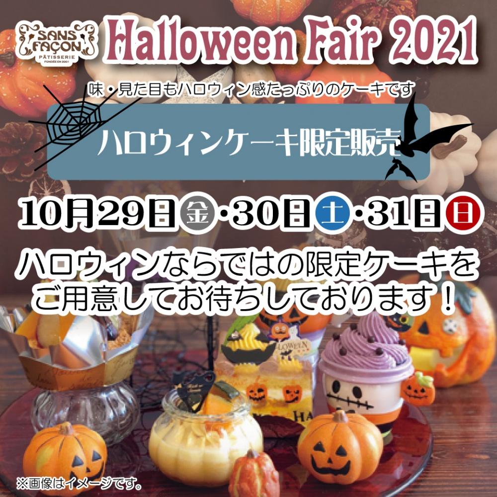211029_限定ケーキ販売_B
